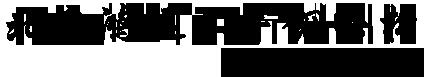 鸿运logo