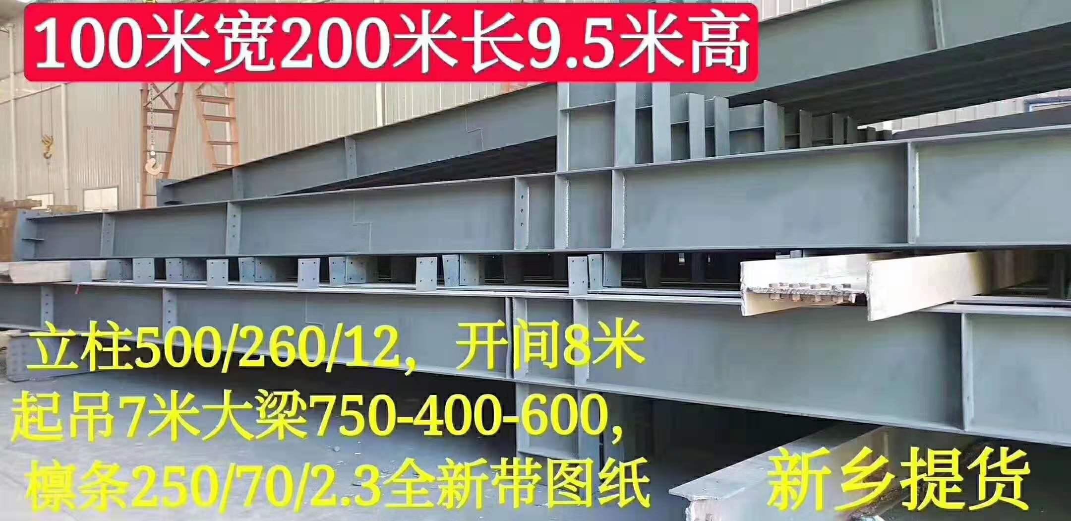 出售钢结构厂房宽48...