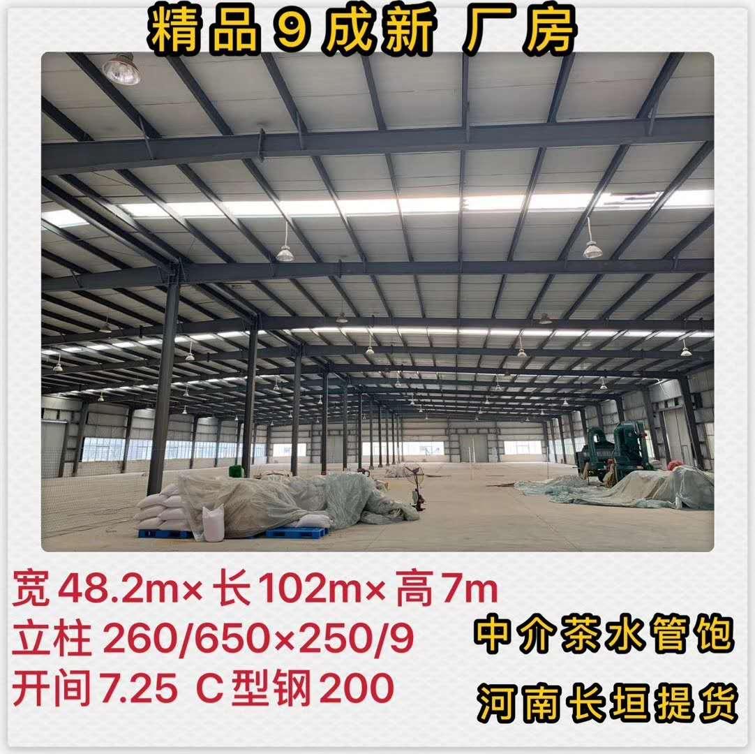出售48.2m×102m×7m两栋