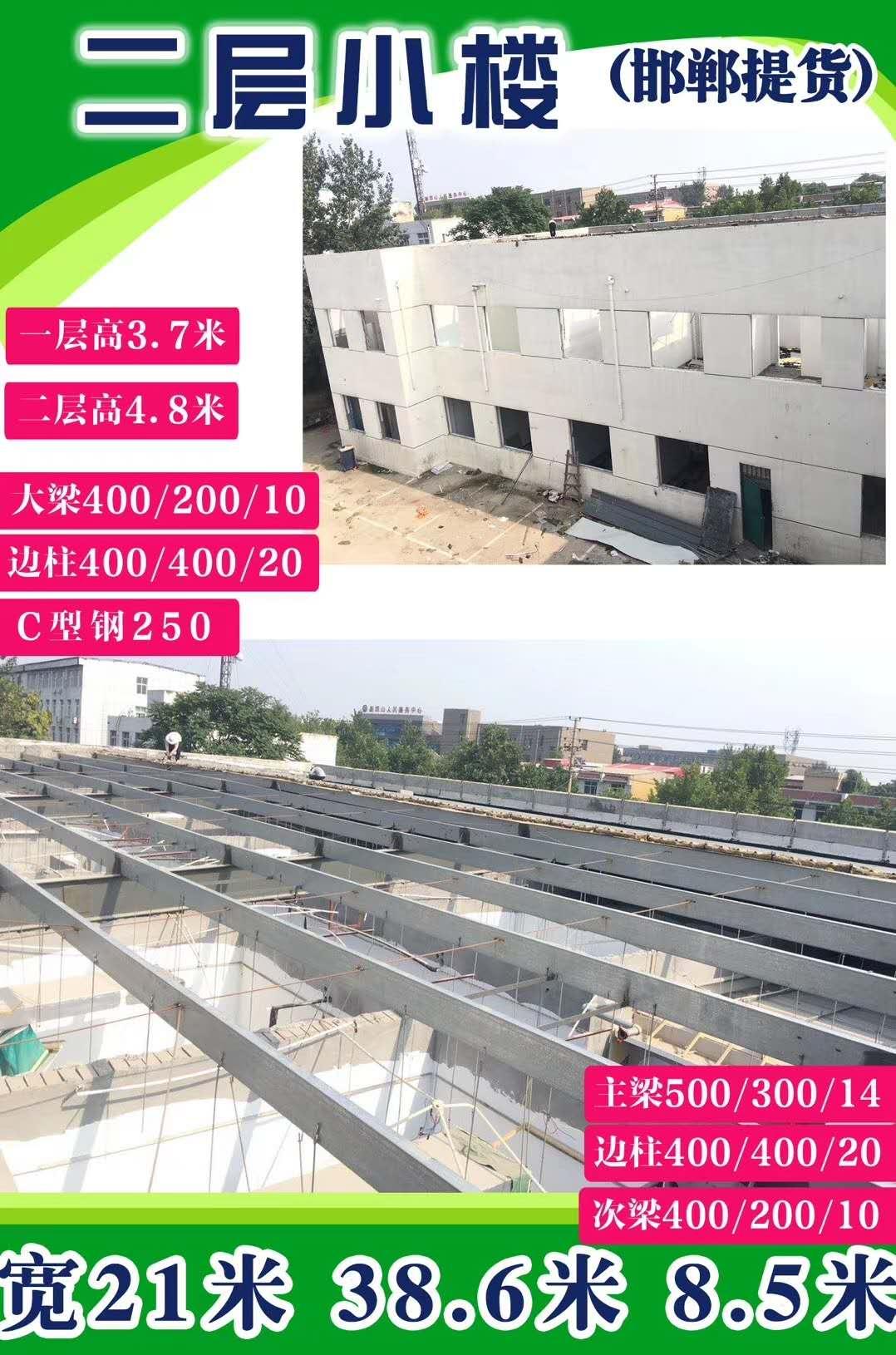出售钢结构厂房 21m×38.6m×8.5m 邯郸提货 15801041849王
