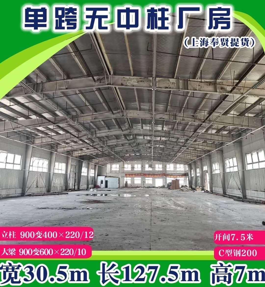 石家庄出售钢结构厂房宽30.5m长 127.5m高 7