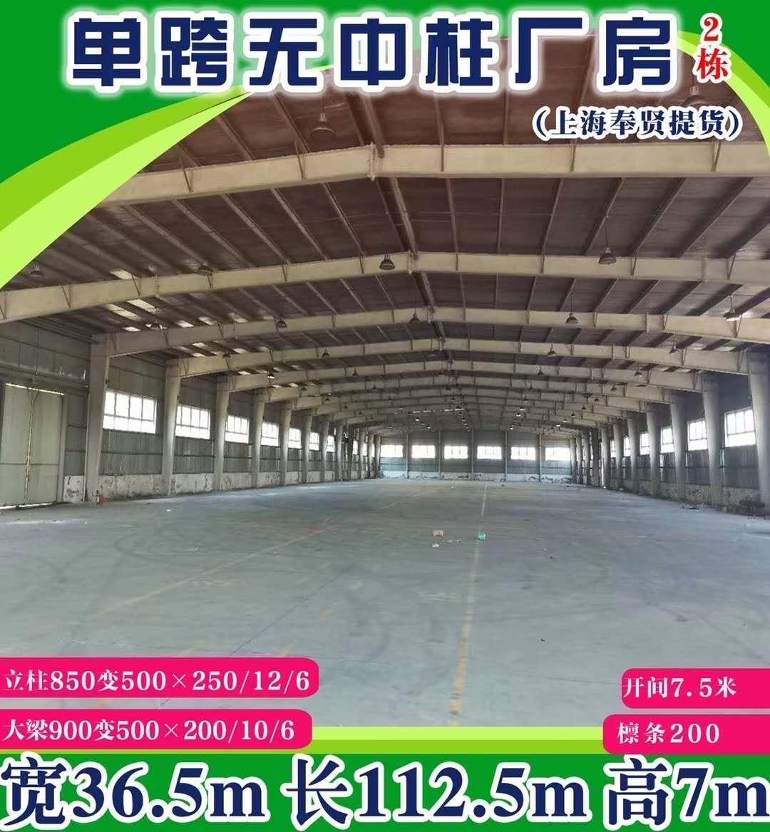 石家庄出售钢结构厂房宽36.5米 长112.5米 高7米