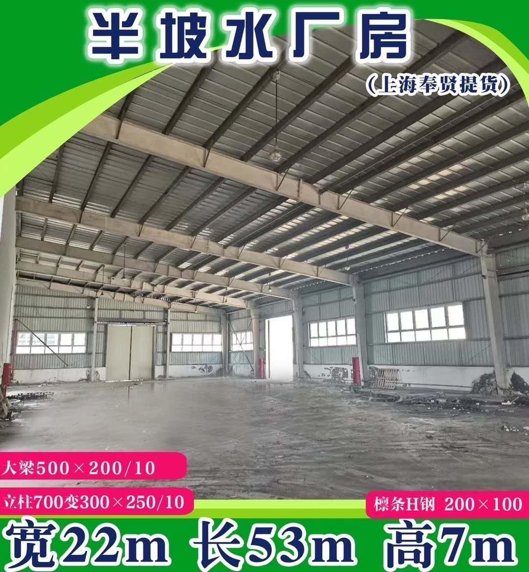 石家庄出售钢结构厂房宽22米 长53米 高7米