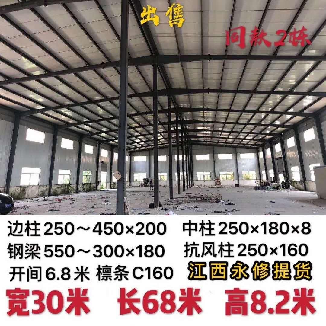 出售九江全新库房: 宽30米/长68米/高8.2米