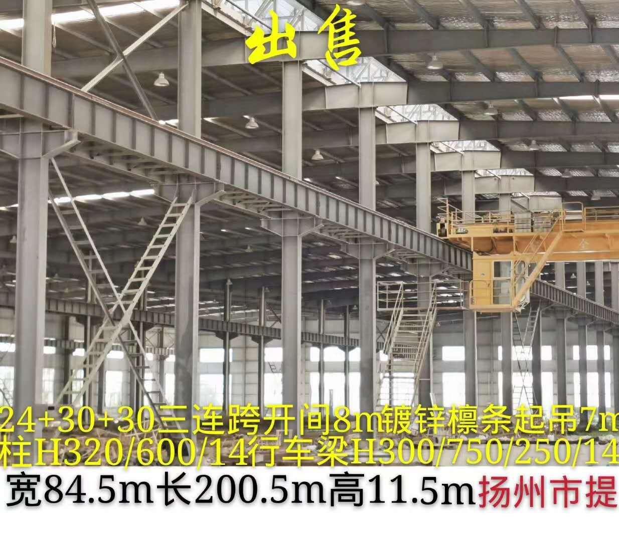 出售厂房84.5米跨度,长200.5米。柱高11.5米。配有一部10+5吨行车一部