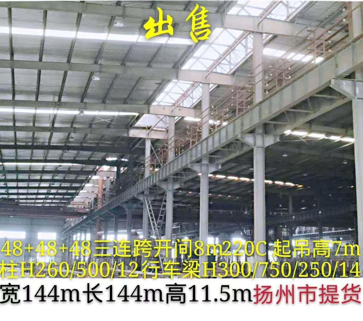 出售钢结构厂房30米跨度,长144米。柱高11米。配有10+5吨双梁行车2部