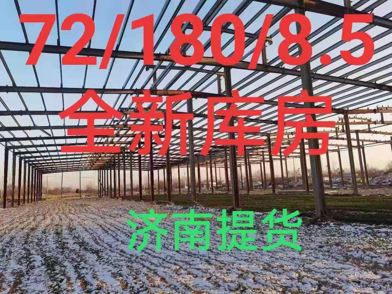出售72/180/8.5钢结构厂房