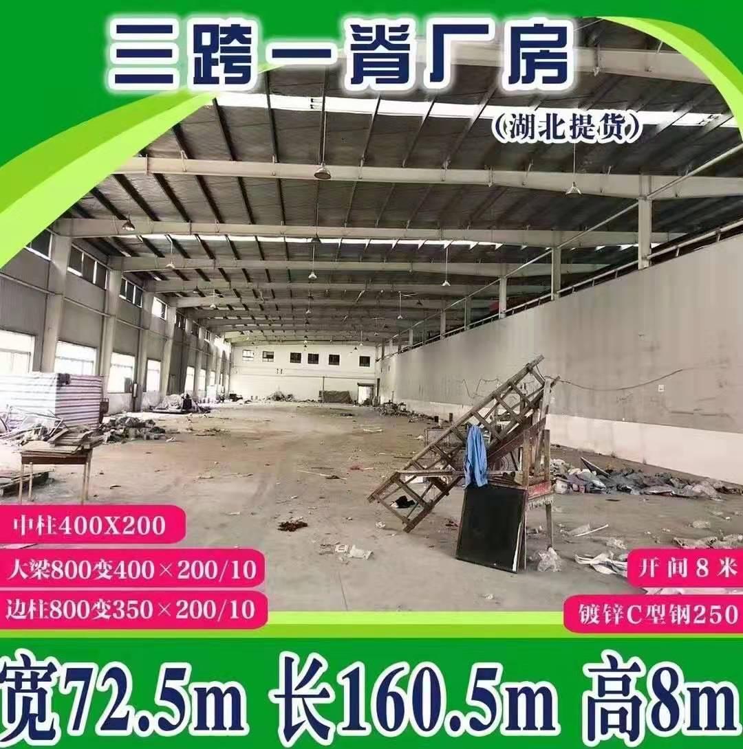 出售三跨一脊厂房 宽72.5×长160.5×高8