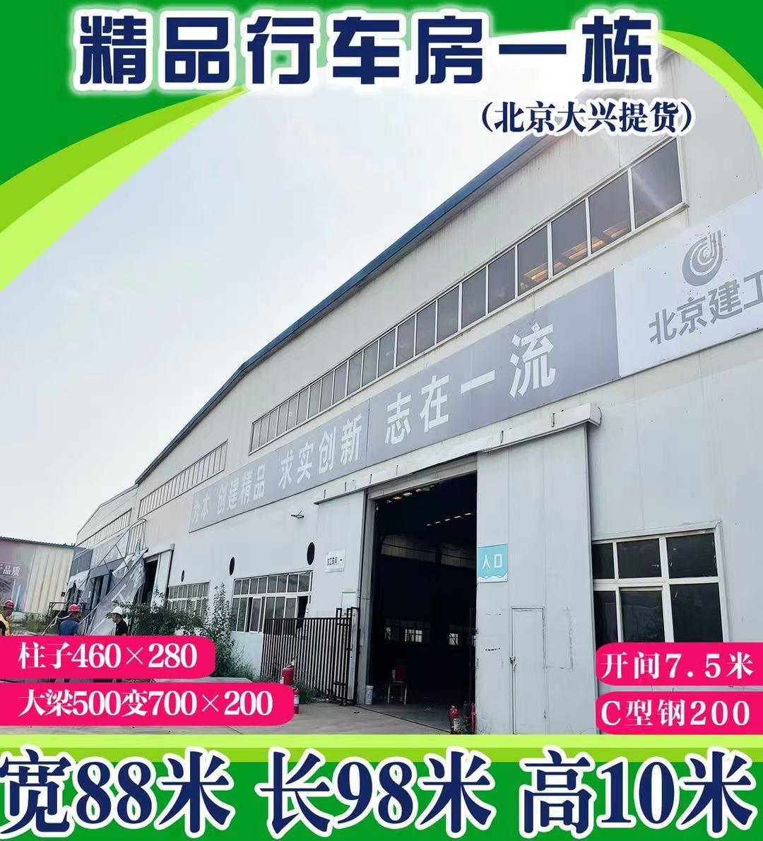 出售精品行车房一栋 宽88米×长98米×高10米 柱子460×280