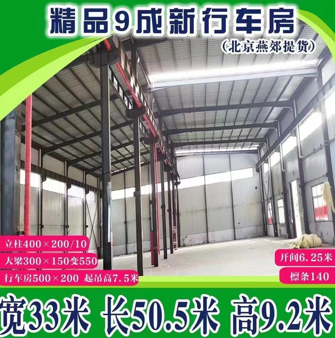 出售精品9成新行车房宽33米 长50.5米 高9.2米