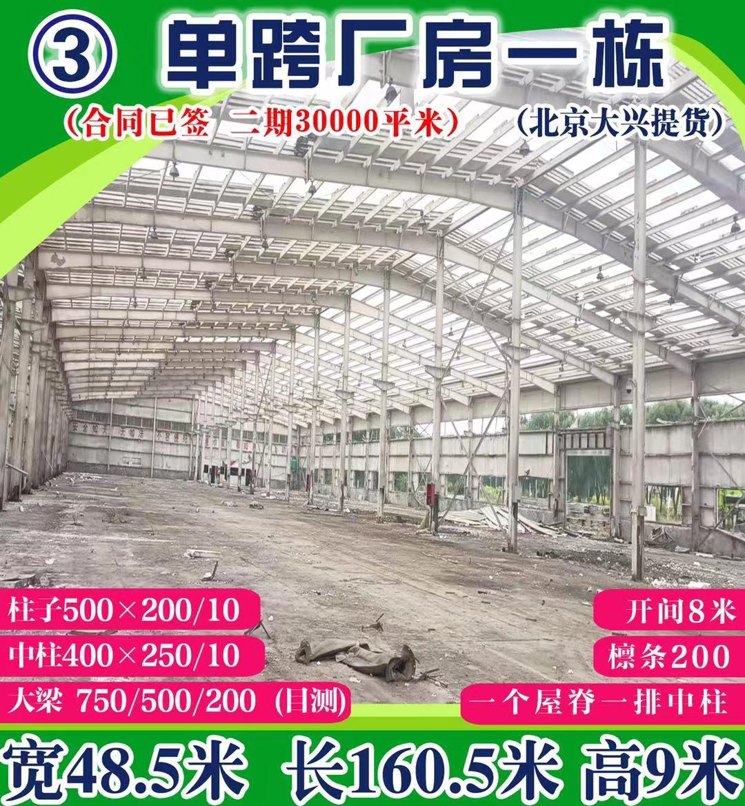 出售单跨厂房一栋 宽48.5米 长160.5米 高9米