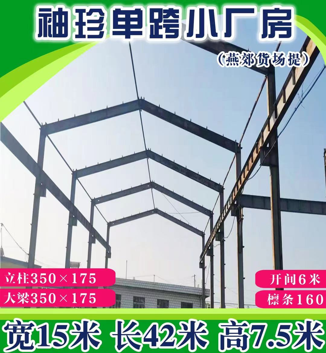 出售袖珍单跨小厂房 宽15米 长42米 高7.5米