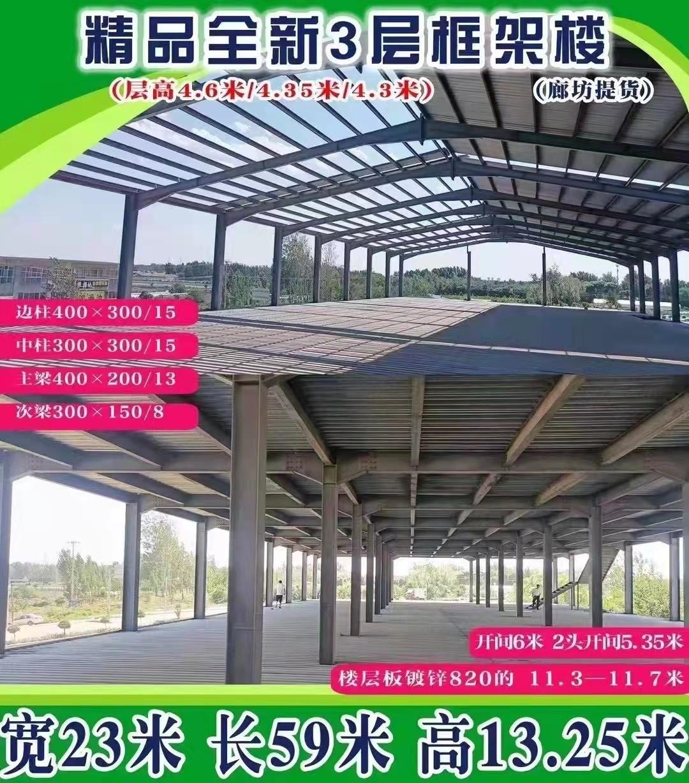 出售精品全新3层框架楼