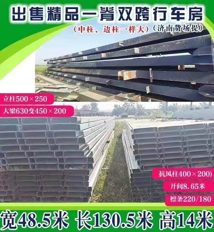 出售精品一脊双跨行车房 宽48.5米×长130.5米×高14米