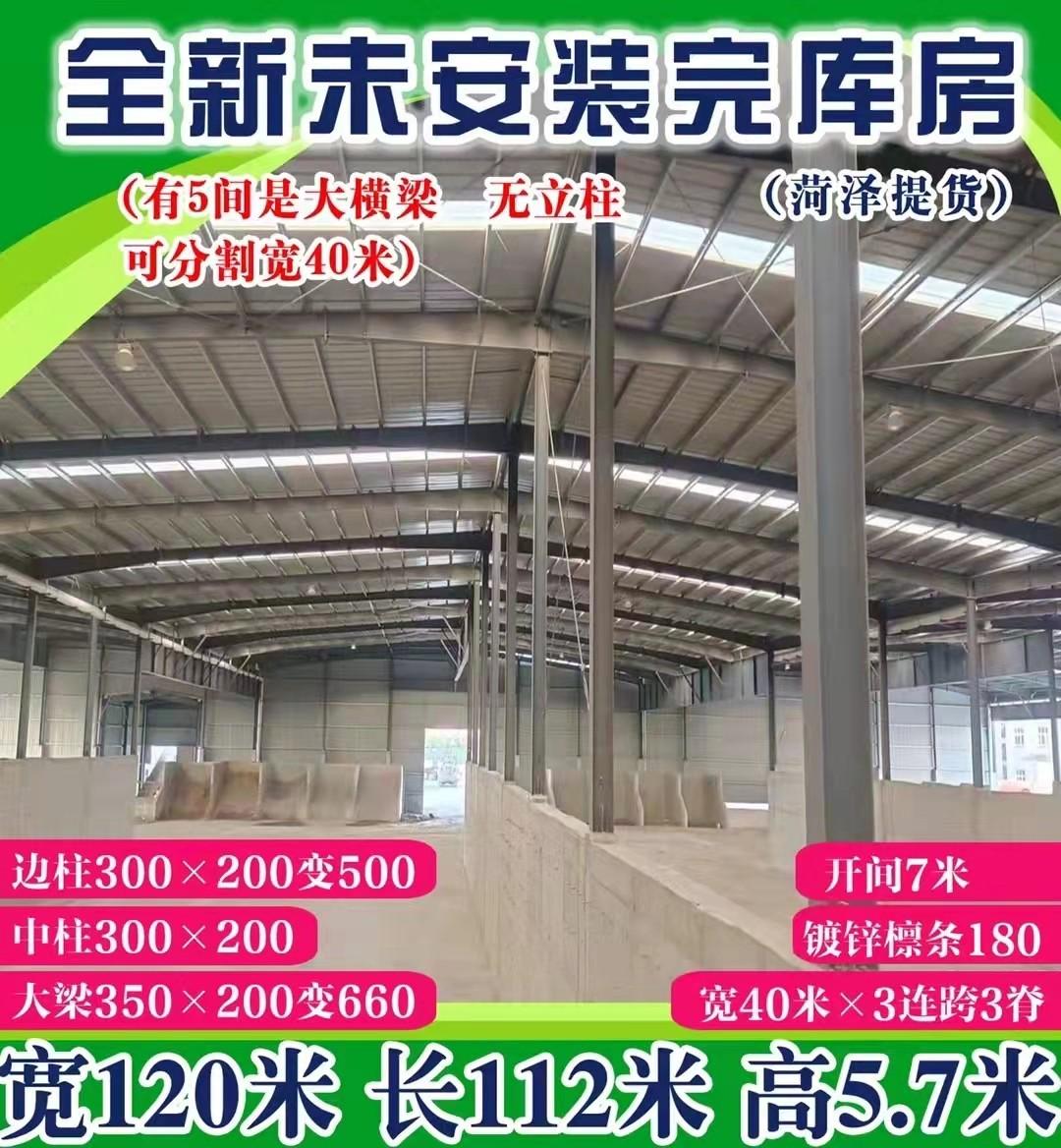 出售全新未安装完库房 宽120米×长112米×高5.7米