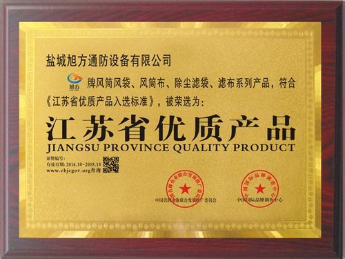 江苏优质产品