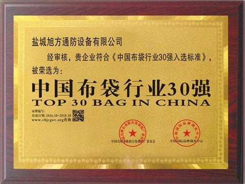 中国布袋行业30强