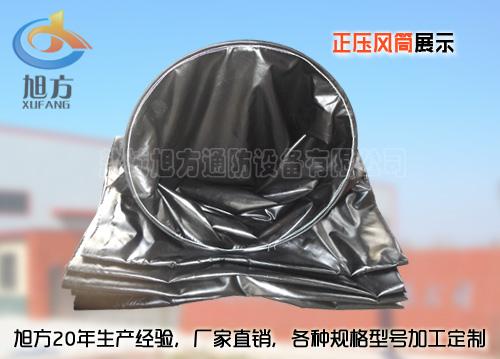 煤矿正压风筒布