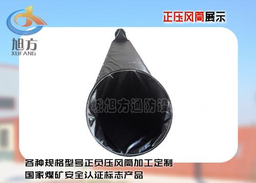 煤矿正压风筒