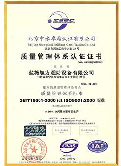 旭方质量管理体系认证