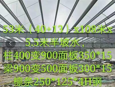 出售大跨度钢结构厂房