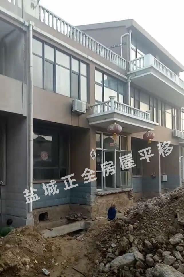 三层楼房平移